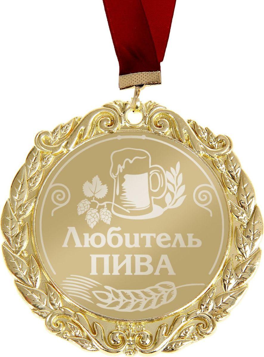Медаль сувенирная Юмор. Любитель пива, диаметр 7 см673517Сделать любое поздравление особенным поможет Медаль с лазерной гравировкой Юмор Любитель пива! Такая награда преподносится лишь самым достойным. Разработанная в эксклюзивном дизайне медаль станет отличным дополнением любого подарка и создаст торжественное настроение! Изделие изготовлено из металла золотистого цвета, рисунок и надпись нанесены на глянцевую поверхность награды при помощи лазерной гравировки, благодаря чему изображения не сотрутся и не потускнеют с годами, а медаль будет радовать своего обладателя. Награда аккуратно размещена на картонной подложке с поздравлением, наполненным тёплыми словами, и дополнена нарядной лентой.