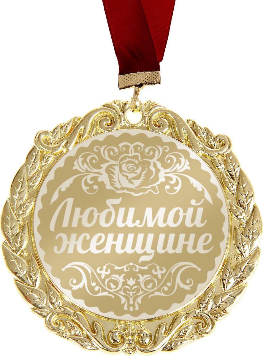 Медаль сувенирная Комплимент. Любимой женщине, диаметр 7 см673520Сделать любое поздравление особенным поможет Медаль с лазерной гравировкой Комплимент Любимой женщине! Такая награда преподносится лишь самым достойным. Разработанная в эксклюзивном дизайне медаль станет отличным дополнением любого подарка и создаст торжественное настроение! Изделие изготовлено из металла золотистого цвета, рисунок и надпись нанесены на глянцевую поверхность награды при помощи лазерной гравировки, благодаря чему изображения не сотрутся и не потускнеют с годами, а медаль будет радовать своего обладателя. Награда аккуратно размещена на картонной подложке с поздравлением, наполненным тёплыми словами, и дополнена нарядной лентой.