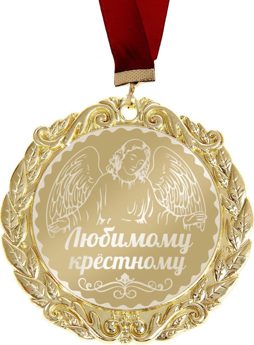 Медаль сувенирная Комплимент. Любимому крестному, диаметр 7 см673523Сделать любое поздравление особенным поможет Медаль с лазерной гравировкой Комплимент Любимому крестному! Такая награда преподносится лишь самым достойным. Разработанная в эксклюзивном дизайне медаль станет отличным дополнением любого подарка и создаст торжественное настроение! Изделие изготовлено из металла золотистого цвета, рисунок и надпись нанесены на глянцевую поверхность награды при помощи лазерной гравировки, благодаря чему изображения не сотрутся и не потускнеют с годами, а медаль будет радовать своего обладателя. Награда аккуратно размещена на картонной подложке с поздравлением, наполненным тёплыми словами, и дополнена нарядной лентой.