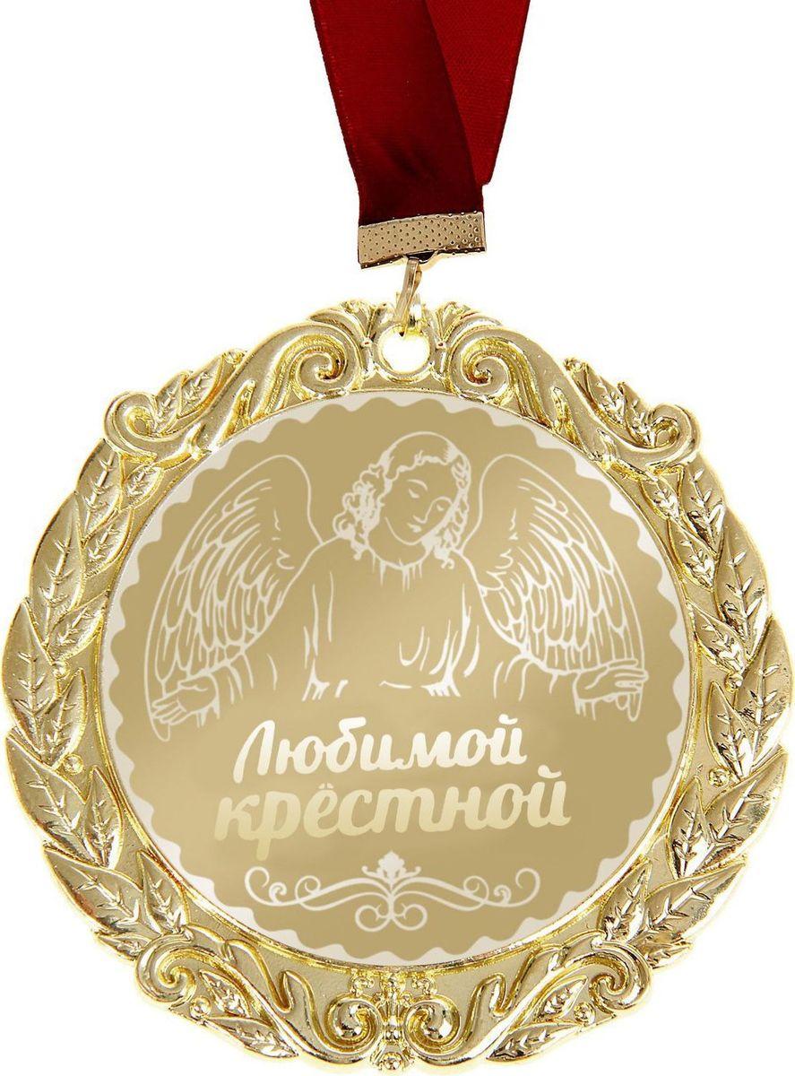 """Сделать любое поздравление особенным поможет медаль с лазерной гравировкой """"Любимой крестной"""". Такая награда преподносится лишь самым достойным. Разработанная в эксклюзивном дизайне медаль станет отличным дополнением любого подарка и создаст торжественное настроение!  Изделие изготовлено из металла золотистого цвета, рисунок и надпись нанесены на глянцевую поверхность награды при помощи лазерной гравировки, благодаря чему изображения не сотрутся и не потускнеют с годами, а медаль будет радовать своего обладателя. Награда аккуратно размещена на картонной подложке с поздравлением, наполненным тёплыми словами, и дополнена нарядной лентой."""