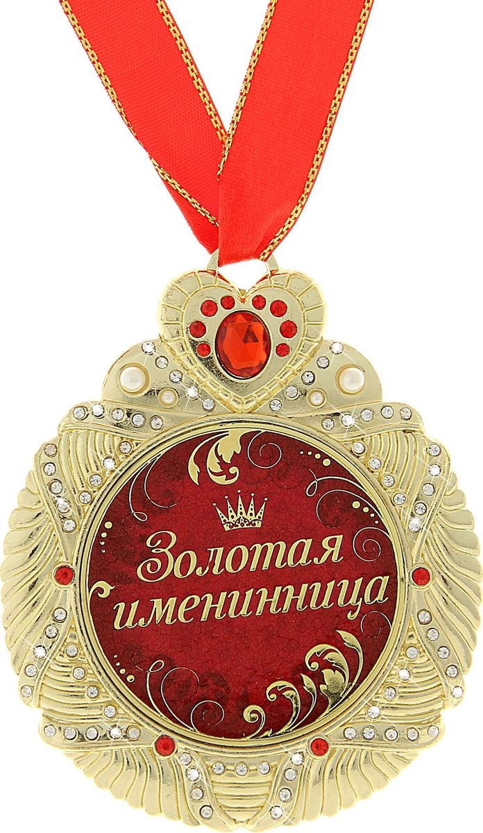 Медаль сувенирная Золотая именинница, диаметр 7 см медаль убежденному вегетарианцу