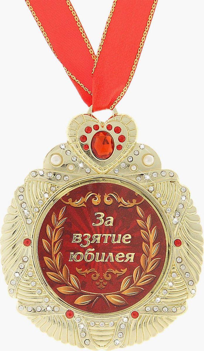 Медаль сувенирная За взятие юбилея, диаметр 7 см707707Одна из самых удивительных и эксклюзивных медалей для вас и ваших близких. Медаль выполнена из металла, усыпана стразами и имеет зеркальную глянцевую вставку с оригинальным дизайном. Металлическое сердце, украшающее медаль, покрыто красными стразами, что придает изящность сувениру. Медаль идет в комплекте с красной атласной лентой. Медаль За взятие юбилея непременно порадует будущего обладателя, став достойным подарком!