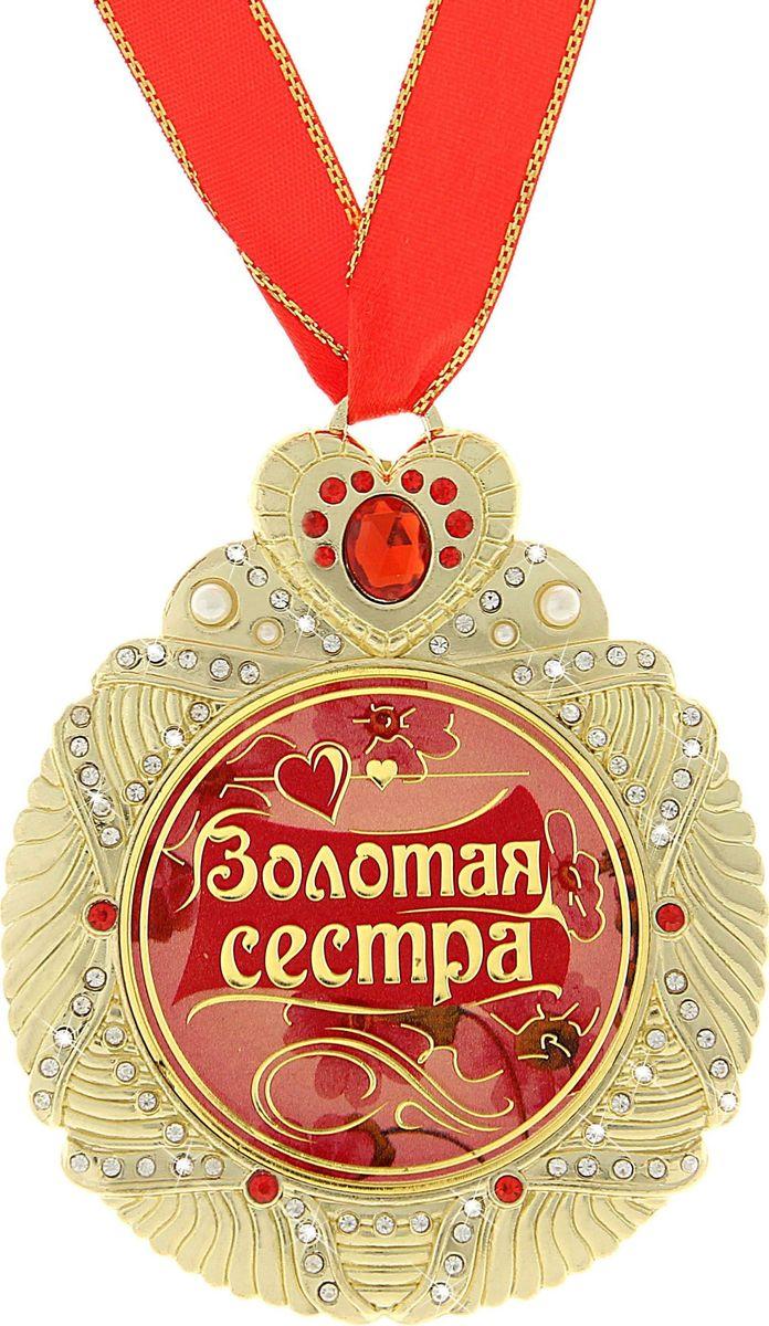 Медаль сувенирная Золотая сестра, диаметр 7 см медаль любителю приключений