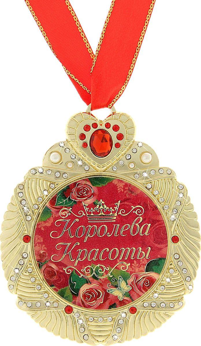 Медаль сувенирная Королева красоты, диаметр 7 см. 707714707714Медаль Королева красоты выполнена из металла, усыпана стразами и имеет зеркальную глянцевую вставку с оригинальным дизайном. Металлическое сердце, украшающее медаль, покрыто красными стразами, что придает изящность сувениру. Медаль идет в комплекте с красной атласной лентой. Медаль Королева красоты непременно порадует будущего обладателя, став достойным подарком!