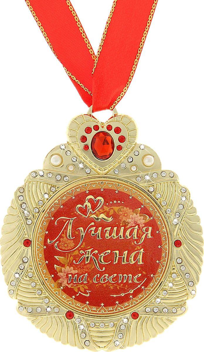 Медаль сувенирная Лучшая жена на свете, диаметр 7 см707715Одна из самых удивительных и эксклюзивных медалей для вас и ваших близких. Медаль выполнена из металла, усыпана стразами и имеет зеркальную глянцевую вставку с оригинальным дизайном. Металлическое сердце, украшающее медаль, покрыто красными стразами, что придает изящность сувениру. Медаль идет в комплекте с красной атласной лентой. Медаль Лучшая жена на свете непременно порадует будущего обладателя, став достойным подарком!