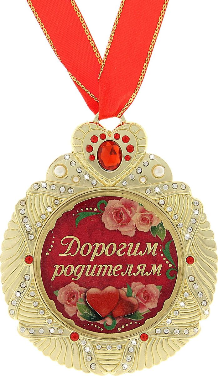 Медаль сувенирная Дорогим родителям, диаметр 7 см707727Одна из самых удивительных и эксклюзивных медалей для вас и ваших близких. Медаль выполнена из металла, усыпана стразами и имеет зеркальную глянцевую вставку с оригинальным дизайном. Металлическое сердце, украшающее медаль, покрыто красными стразами, что придает изящность сувениру. Медаль идет в комплекте с красной атласной лентой. Медаль Дорогим родителям непременно порадует будущего обладателя, став достойным подарком!