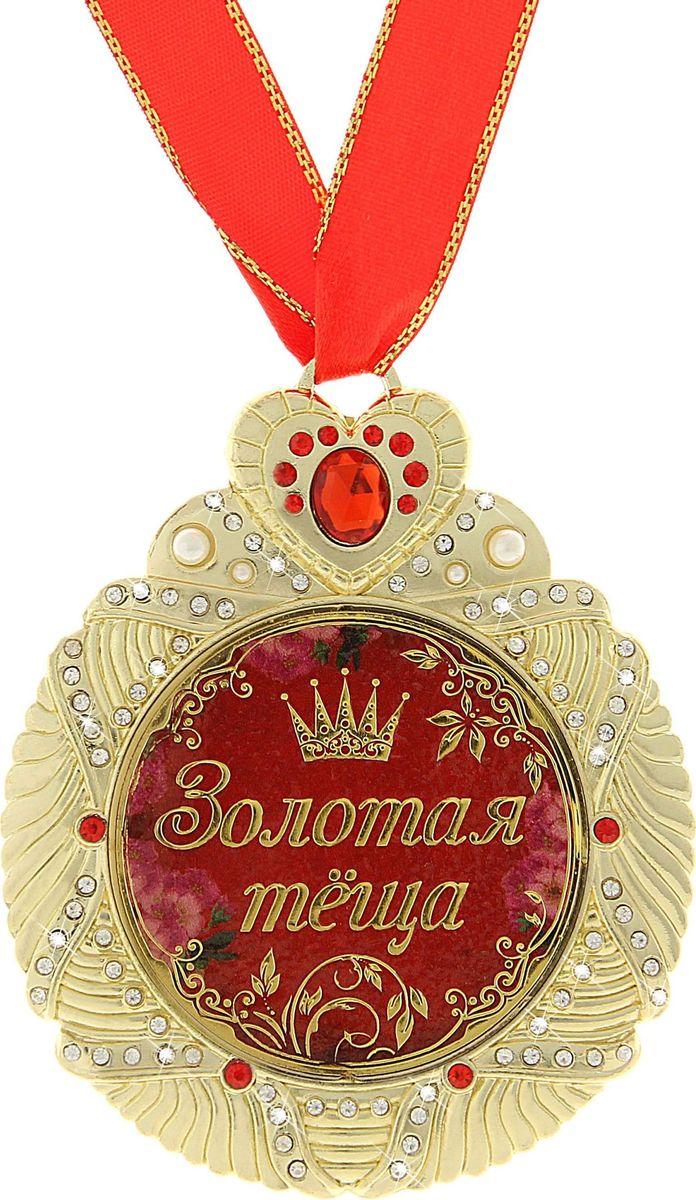 Медаль сувенирная Золотая теща, диаметр 7 см. 707730707730Одна из самых удивительных и эксклюзивных медалей для вас и ваших близких. Медаль выполнена из металла, усыпана стразами и имеет зеркальную глянцевую вставку с оригинальным дизайном. Металлическое сердце, украшающее медаль, покрыто красными стразами, что придает изящность сувениру. Медаль идет в комплекте с красной атласной лентой. Медаль Золотая теща непременно порадует будущего обладателя, став достойным подарком!