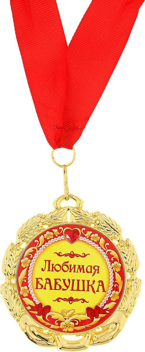Медаль сувенирная Любимая бабушка, диаметр 7 см748203Медаль Любимая бабушка – достойный сувенир для торжественного случая поможет ярко и необычно поздравить близкого человека и сохранит приятные воспоминания о празднике. Эффектная металлическая медаль с цветной вставкой и яркой лентой создана специально для знаменательного события.