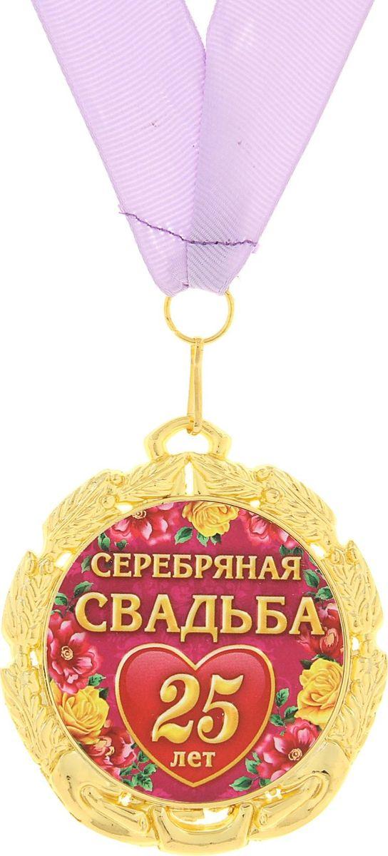 Медаль сувенирная Серебряная свадьба 25 лет, диаметр 7 см748221Медаль Серебряная свадьба 25 лет – достойный сувенир для торжественного случая поможет ярко и необычно поздравить близкого человека и сохранит приятные воспоминания о празднике. Эффектная металлическая медаль с цветной вставкой и яркой лентой создана специально для знаменательного события.