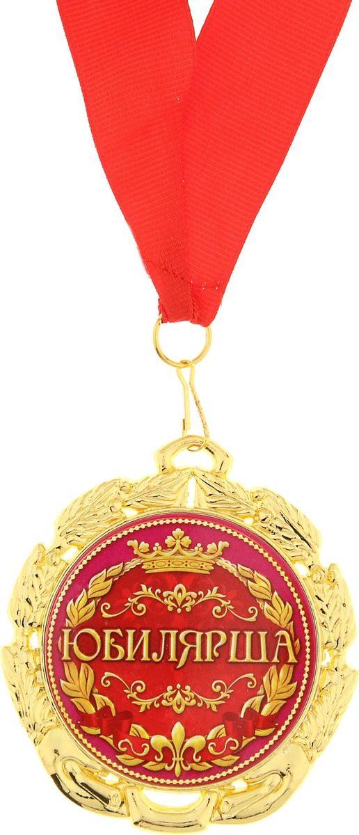 Медаль сувенирная Юбилярша, диаметр 7 см748231Медаль Юбилярша – достойный сувенир для торжественного случая поможет ярко и необычно поздравить близкого человека и сохранит приятные воспоминания о празднике. Эффектная металлическая медаль с цветной вставкой и яркой лентой создана специально для знаменательного события.