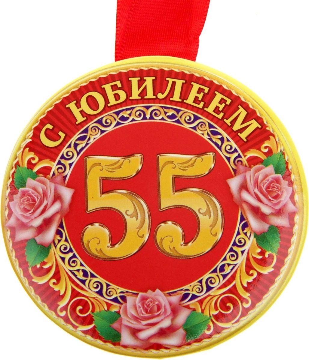 Медаль сувенирная С Юбилеем 55, диаметр 7,6 см812365Когда на носу торжественное событие, так хочется окружить себя яркими красками и счастливыми улыбками! Порадуйте своих близких и родных самой эффектной и позитивной наградой, которую уж точно будет видно издалека! Медаль С Юбилеем 55 изготовлена из легкого пластика, декорирована яркой текстильной лентой. Награда обязательно придется по вкусу тому, кто любит быть в центре внимания.