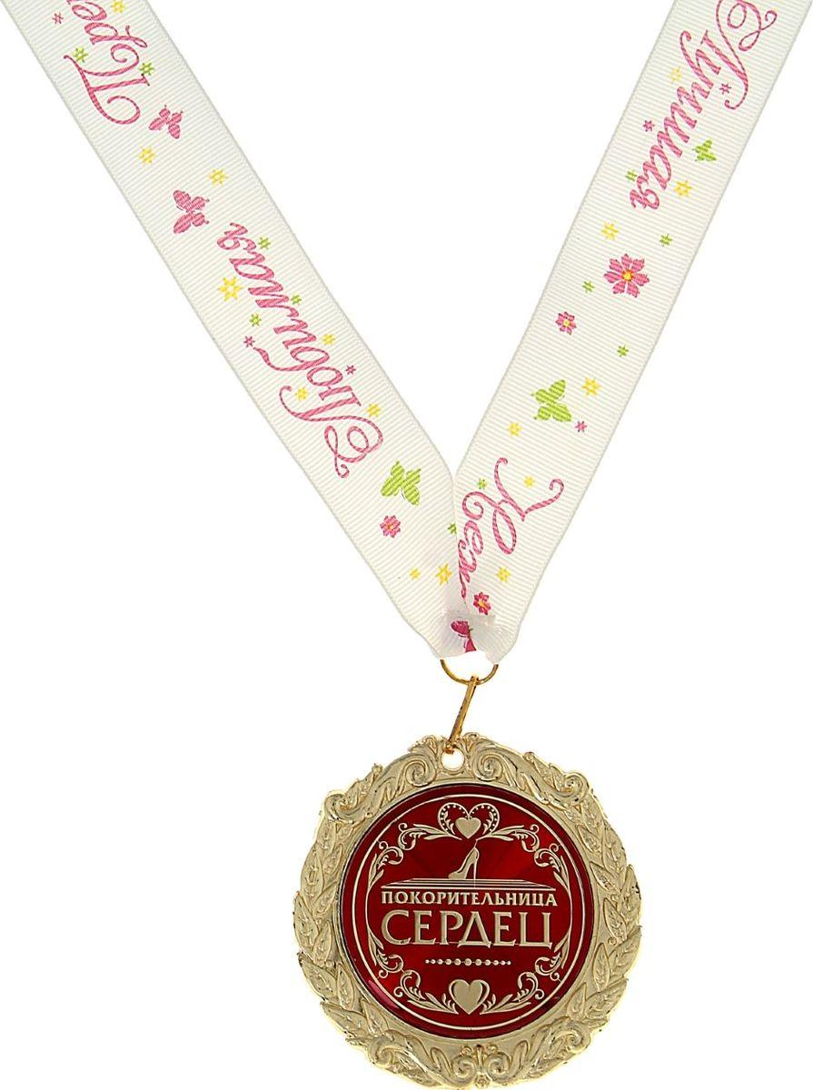 Медаль сувенирная на ленте Покорительница сердец, диаметр 7 см823112Очаровательные девушки достойны высшей награды. С этой ролью замечательно справится Медаль на ленте Покорительница сердец. Разработанная в эксклюзивном дизайне, она станет отличным дополнением любого подарка и создаст торжественное настроение! Фигурная медаль выполнена из металла в красно-золотой цветовой гамме. Обратная сторона украшена тёплыми поздравительными словами. А чтобы вы сразу смогли надеть награду на виновницу торжества, мы поместили в комплект нежную белую ленту с розовым принтом. Радуйте и удивляйте близких людей оригинальными презентами, которые останутся с ними на долгие годы!