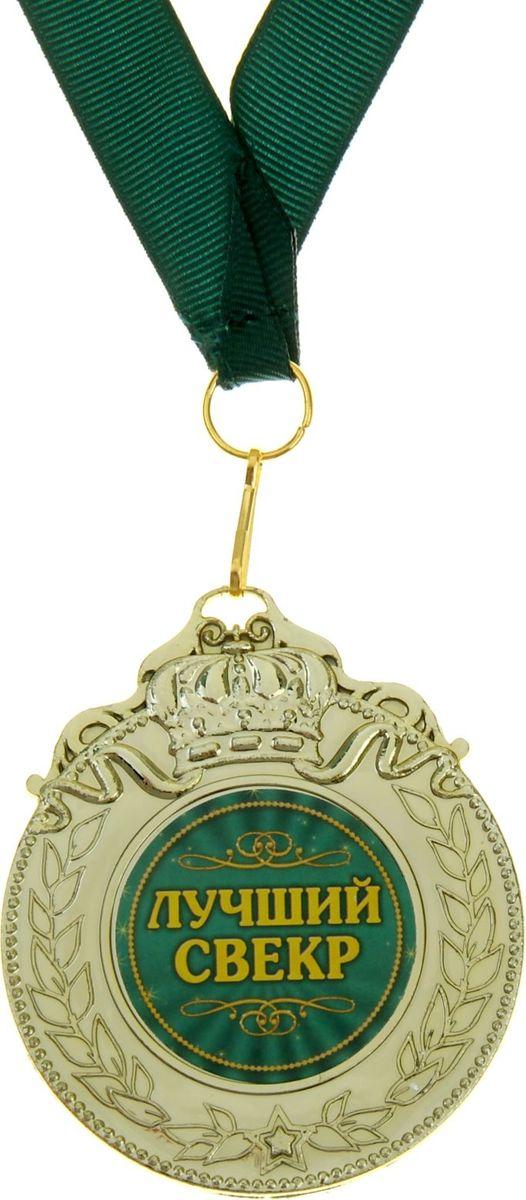 Медаль сувенирная Лучший свекр, 5,5 х 6,5 см835201Создана формула идеального поздравления: классическая форма и праздничное содержание. Оригинальная медаль – отличная награда для самых достойных представителей своего времени. Эксклюзивный сувенир станет достойным украшением вечера и поможет создать незабываемую церемонию поздравления. Медаль Лучший руководитель изготовлена из легкого пластика золотистого цвета, декорирована цветной бумажной вставкой с праздничным званием. Награда упакована на подарочную подложку, идет в комплекте с лентой. Яркая деталь вашего поздравления!