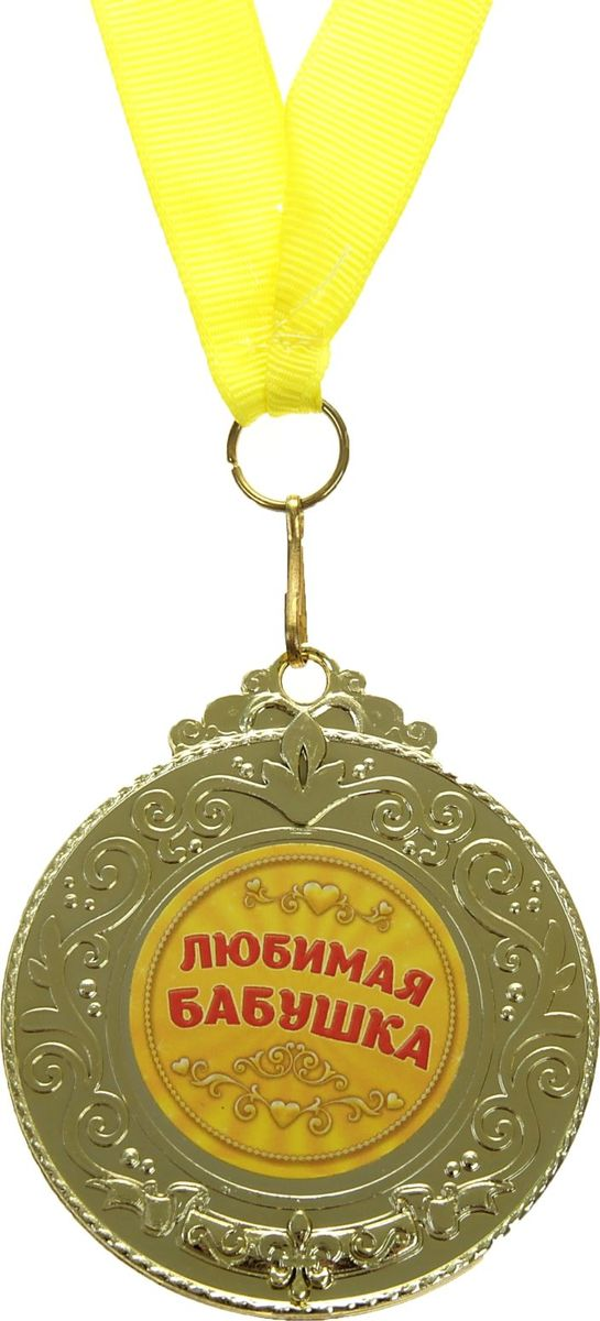 Медаль сувенирная Любимая бабушка, 5,5 х 6,5 см835206Создана формула идеального поздравления: классическая форма и праздничное содержание. Именно такой и является Медаль Любимая бабушка. Это отличная награда для самых достойных представителей своего времени. Эксклюзивный сувенир станет достойным украшением вечера и поможет создать незабываемую церемонию поздравления. Медаль изготовлена из легкого пластика золотистого цвета, декорирована цветной бумажной вставкой с праздничным званием. Награда упакована на подарочную подложку, идет в комплекте с лентой. Пусть ваше поздравление запомнят надолго!