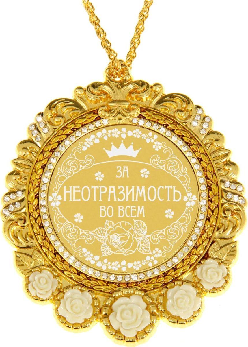 Медаль сувенирная За неотразимость во всем, в подарочной открытке, 7 х 8,4 см838094Создана формула идеального поздравления: классическая форма и праздничное содержание. Оригинальная медаль – отличная награда для самых достойных представителей своего времени. Эксклюзивный сувенир станет достойным украшением вечера и поможет создать незабываемую церемонию поздравления. Медаль в подарочной открытке изысканной формы изготовлена из металла золотистого цвета, декорирована стразами и изящными цветами. Рисунок и надпись нанесены на глянцевую поверхность медали при помощи лазерной гравировки. Награда преподносится на цепочке в цвет медали, упакована в открытку с торжественным классическим дизайном. Яркая деталь вашего поздравления!