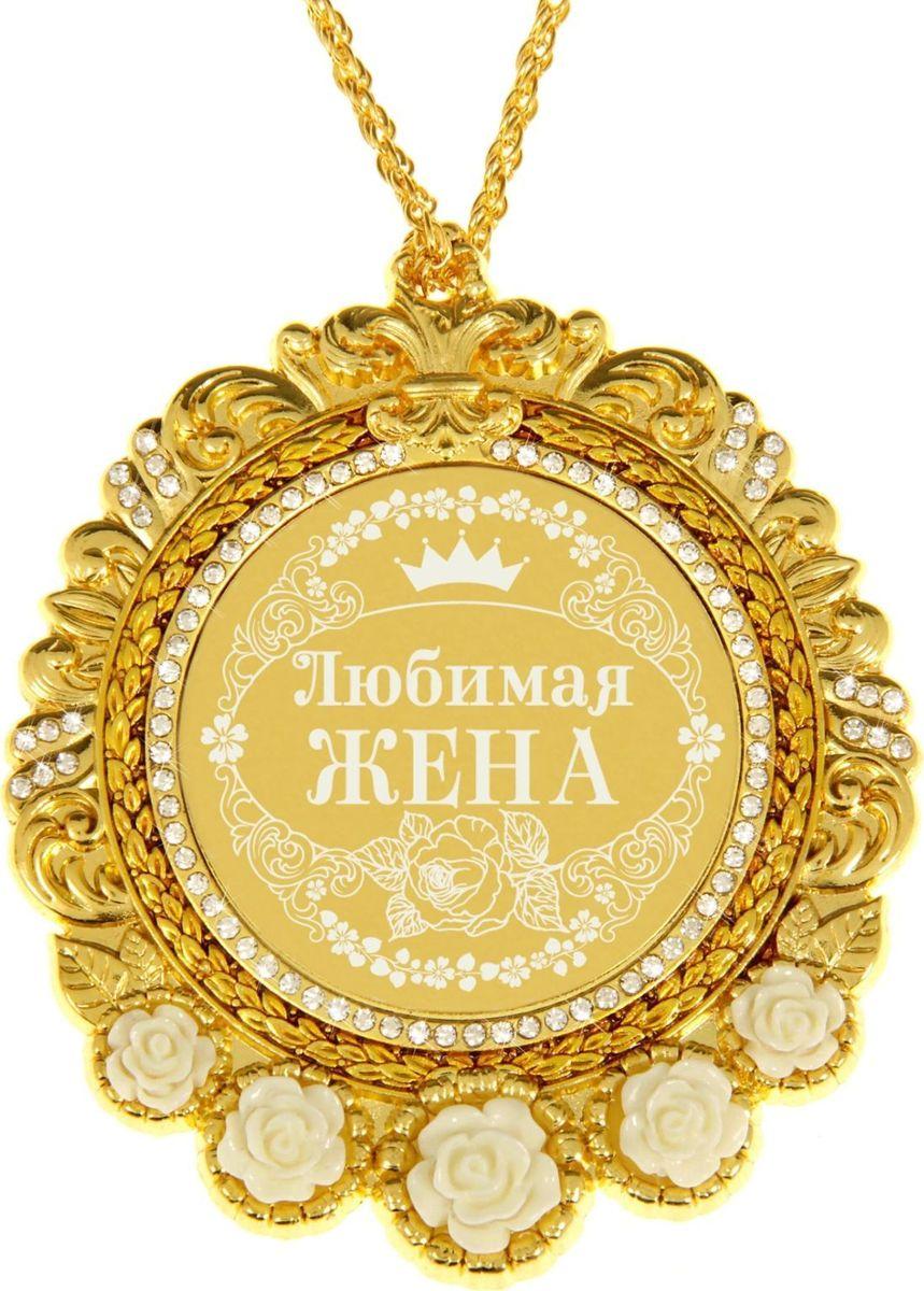 Медаль сувенирная Любимая жена, в подарочной открытке, 7 х 8,4 см838099Создана формула идеального поздравления: классическая форма и праздничное содержание. Оригинальная медаль – отличная награда для самых достойных представителей своего времени. Эксклюзивный сувенир станет достойным украшением вечера и поможет создать незабываемую церемонию поздравления. Медаль в подарочной открытке изысканной формы изготовлена из металла золотистого цвета, декорирована стразами и изящными цветами. Рисунок и надпись нанесены на глянцевую поверхность медали при помощи лазерной гравировки. Награда преподносится на цепочке в цвет медали, упакована в открытку с торжественным классическим дизайном. Яркая деталь вашего поздравления!