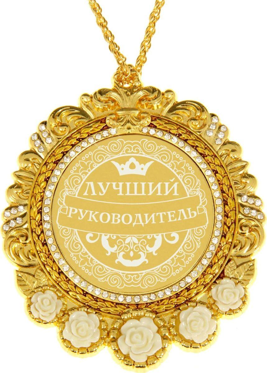 Медаль сувенирная Лучший руководитель, в подарочной открытке, 7 см х 8,4 см838107Создана формула идеального поздравления: классическая форма и праздничное содержание. Оригинальная медаль – отличная награда для самых достойных представителей своего времени. Эксклюзивный сувенир станет достойным украшением вечера и поможет создать незабываемую церемонию поздравления. Медаль в подарочной открытке изысканной формы изготовлена из металла золотистого цвета, декорирована стразами и изящными цветами. Рисунок и надпись нанесены на глянцевую поверхность медали при помощи лазерной гравировки. Награда преподносится на цепочке в цвет медали, упакована в открытку с торжественным классическим дизайном. Яркая деталь вашего поздравления!