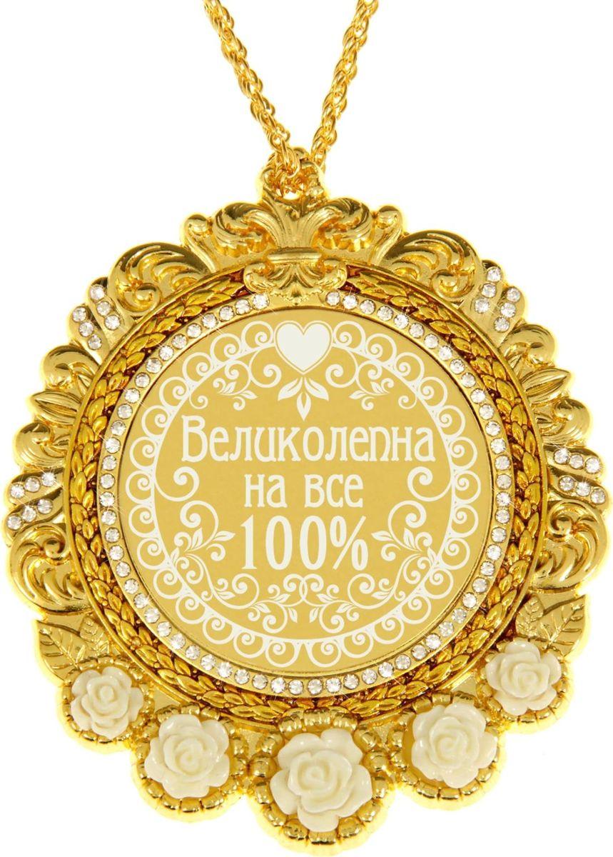 Медаль сувенирная Великолепна на все 100, в подарочной открытке, 7 х 8,4 см838110Создана формула идеального поздравления: классическая форма и праздничное содержание. Оригинальная медаль – отличная награда для самых достойных представителей своего времени. Эксклюзивный сувенир станет достойным украшением вечера и поможет создать незабываемую церемонию поздравления. Медаль в подарочной открытке изысканной формы изготовлена из металла золотистого цвета, декорирована стразами и изящными цветами. Рисунок и надпись нанесены на глянцевую поверхность медали при помощи лазерной гравировки. Награда преподносится на цепочке в цвет медали, упакована в открытку с торжественным классическим дизайном. Яркая деталь вашего поздравления!