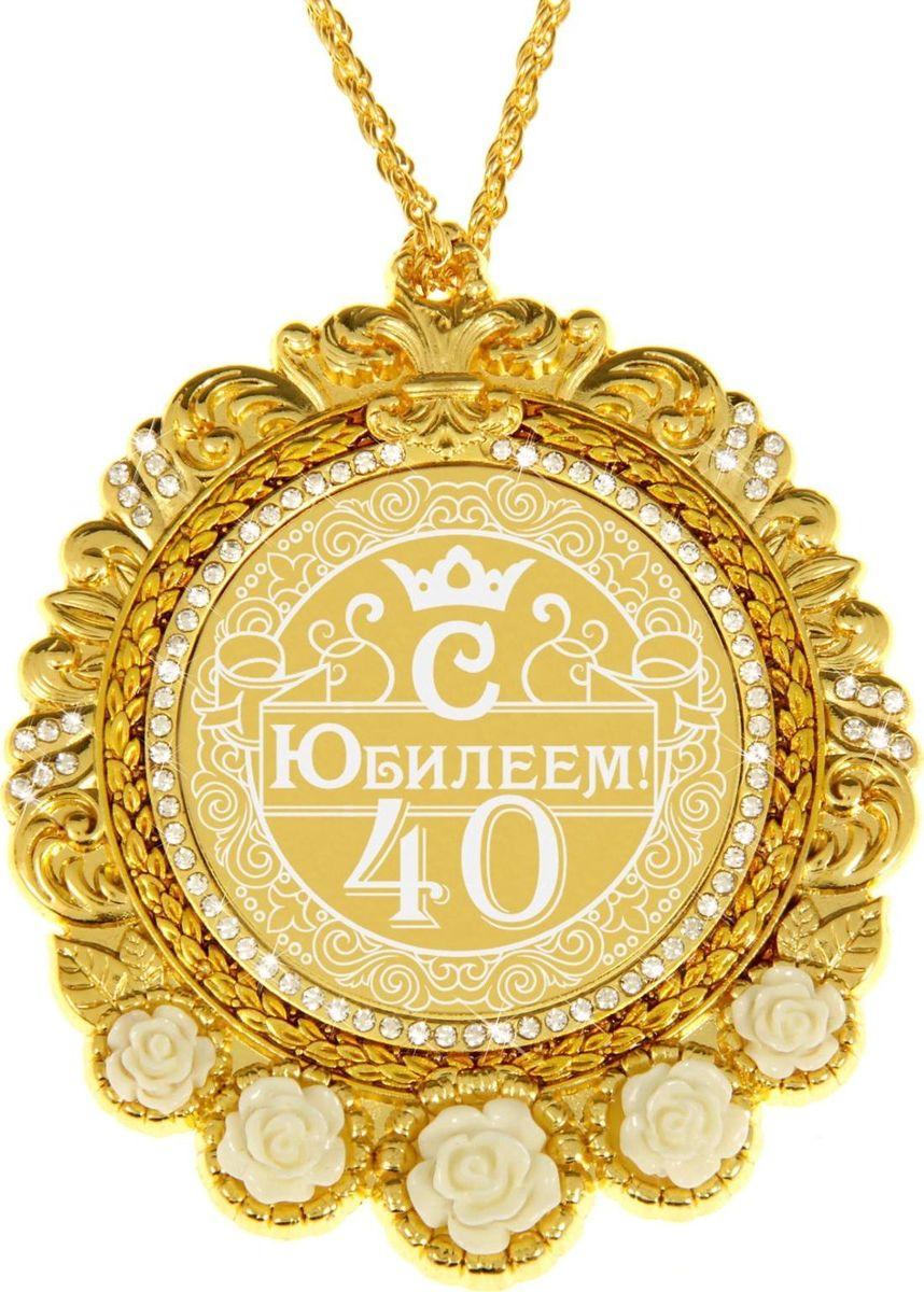 Медаль сувенирная С Юбилеем 40, в подарочной открытке, 7 х 8,4 см838114Создана формула идеального поздравления: классическая форма и праздничное содержание. Оригинальная медаль – отличная награда для самых достойных представителей своего времени. Эксклюзивный сувенир станет достойным украшением вечера и поможет создать незабываемую церемонию поздравления. Медаль в подарочной открытке изысканной формы изготовлена из металла золотистого цвета, декорирована стразами и изящными цветами. Рисунок и надпись нанесены на глянцевую поверхность медали при помощи лазерной гравировки. Награда преподносится на цепочке в цвет медали, упакована в открытку с торжественным классическим дизайном. Яркая деталь вашего поздравления!