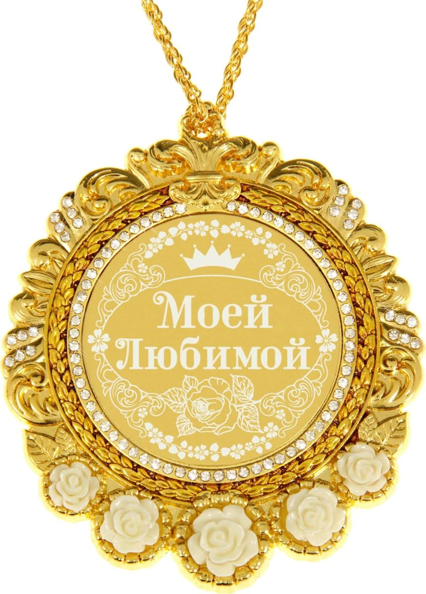 Медаль сувенирная Моей любимой, в подарочной открытке, 7 х 8,4 см838116Создана формула идеального поздравления: классическая форма и праздничное содержание. Оригинальная медаль – отличная награда для самых достойных представителей своего времени. Эксклюзивный сувенир станет достойным украшением вечера и поможет создать незабываемую церемонию поздравления. Медаль в подарочной открытке изысканной формы изготовлена из металла золотистого цвета, декорирована стразами и изящными цветами. Рисунок и надпись нанесены на глянцевую поверхность медали при помощи лазерной гравировки. Награда преподносится на цепочке в цвет медали, упакована в открытку с торжественным классическим дизайном. Яркая деталь вашего поздравления!