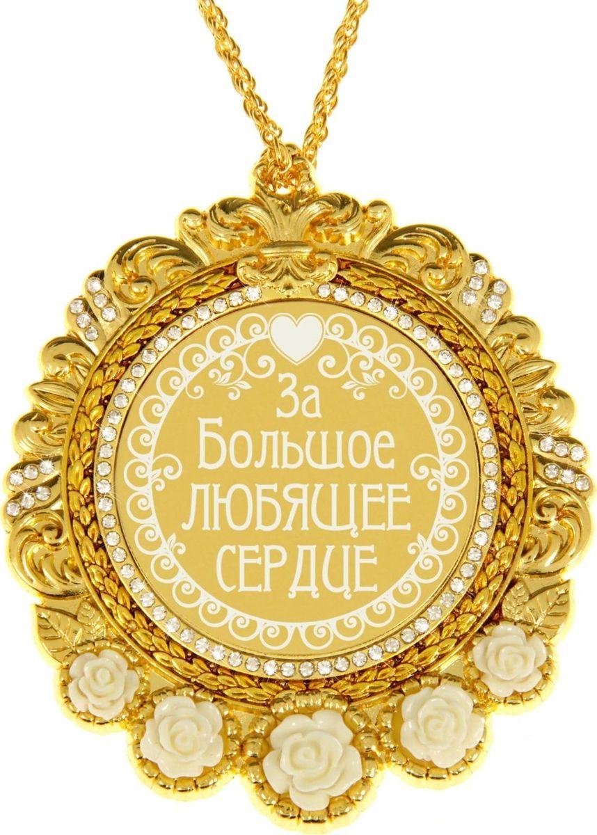 Медаль сувенирная За большое любящее сердце, в подарочной открытке, 7 х 8,4 см838117Создана формула идеального поздравления: классическая форма и праздничное содержание. Оригинальная медаль – отличная награда для самых достойных представителей своего времени. Эксклюзивный сувенир станет достойным украшением вечера и поможет создать незабываемую церемонию поздравления. Медаль в подарочной открытке изысканной формы изготовлена из металла золотистого цвета, декорирована стразами и изящными цветами. Рисунок и надпись нанесены на глянцевую поверхность медали при помощи лазерной гравировки. Награда преподносится на цепочке в цвет медали, упакована в открытку с торжественным классическим дизайном. Яркая деталь вашего поздравления!