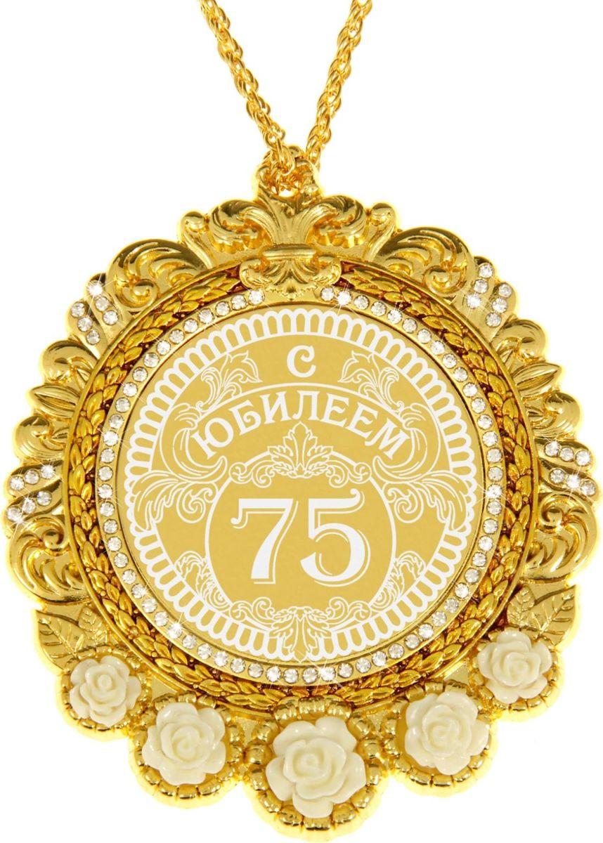 Медаль сувенирная С Юбилеем 75, 7 х 8,4 см838125Создана формула идеального поздравления: классическая форма и праздничное содержание. Оригинальная медаль – отличная награда для самых достойных представителей своего времени. Эксклюзивный сувенир станет достойным украшением вечера и поможет создать незабываемую церемонию поздравления. Медаль в подарочной открытке изысканной формы изготовлена из металла золотистого цвета, декорирована стразами и изящными цветами. Рисунок и надпись нанесены на глянцевую поверхность медали при помощи лазерной гравировки. Награда преподносится на цепочке в цвет медали, упакована в открытку с торжественным классическим дизайном. Яркая деталь вашего поздравления! Внимание! При вручении подарка с медали необходимо снять защитную пленку!