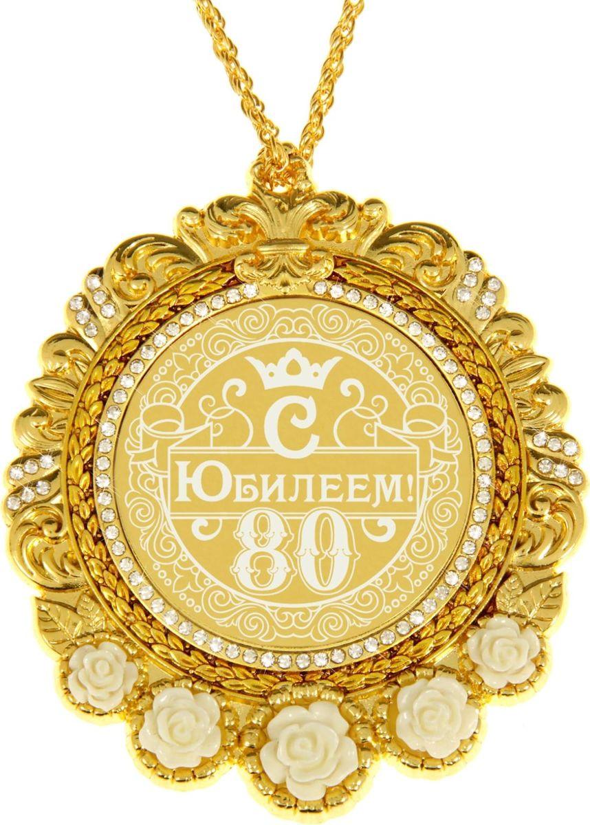 Медаль сувенирная С Юбилеем 80, 7 х 8,4 см838126Создана формула идеального поздравления: классическая форма и праздничное содержание. Оригинальная медаль – отличная награда для самых достойных представителей своего времени. Эксклюзивный сувенир станет достойным украшением вечера и поможет создать незабываемую церемонию поздравления. Медаль в подарочной открытке изысканной формы изготовлена из металла золотистого цвета, декорирована стразами и изящными цветами. Рисунок и надпись нанесены на глянцевую поверхность медали при помощи лазерной гравировки. Награда преподносится на цепочке в цвет медали, упакована в открытку с торжественным классическим дизайном. Яркая деталь вашего поздравления! Внимание! При вручении подарка с медали необходимо снять защитную пленку!
