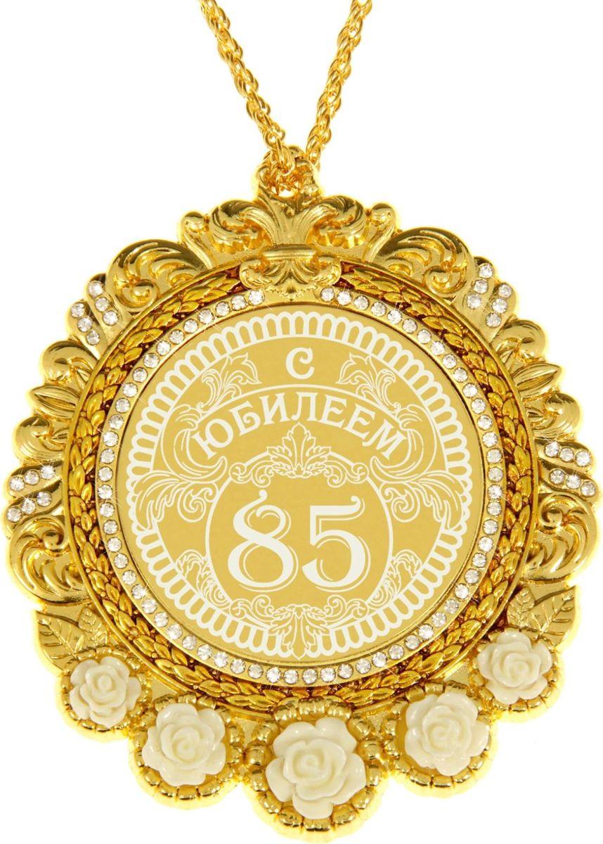 Медаль сувенирная С Юбилеем 85, 7 х 8,4 см838127Создана формула идеального поздравления: классическая форма и праздничное содержание. Оригинальная медаль – отличная награда для самых достойных представителей своего времени. Эксклюзивный сувенир станет достойным украшением вечера и поможет создать незабываемую церемонию поздравления. Медаль в подарочной открытке изысканной формы изготовлена из металла золотистого цвета, декорирована стразами и изящными цветами. Рисунок и надпись нанесены на глянцевую поверхность медали при помощи лазерной гравировки. Награда преподносится на цепочке в цвет медали, упакована в открытку с торжественным классическим дизайном. Яркая деталь вашего поздравления! Внимание! При вручении подарка с медали необходимо снять защитную пленку!