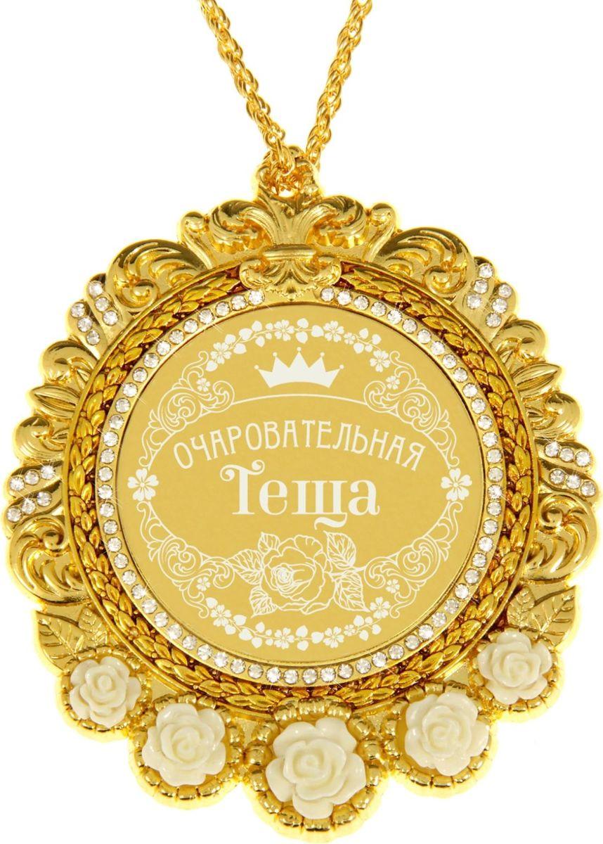 Медаль сувенирная Очаровательная теща, 7 х 8,4 см838138Создана формула идеального поздравления: классическая форма и праздничное содержание. Оригинальная медаль – отличная награда для самых достойных представителей своего времени. Эксклюзивный сувенир станет достойным украшением вечера и поможет создать незабываемую церемонию поздравления. Медаль в подарочной открытке изысканной формы изготовлена из металла золотистого цвета, декорирована стразами и изящными цветами. Рисунок и надпись нанесены на глянцевую поверхность медали при помощи лазерной гравировки. Награда преподносится на цепочке в цвет медали, упакована в открытку с торжественным классическим дизайном. Яркая деталь вашего поздравления! Внимание! При вручении подарка с медали необходимо снять защитную пленку!