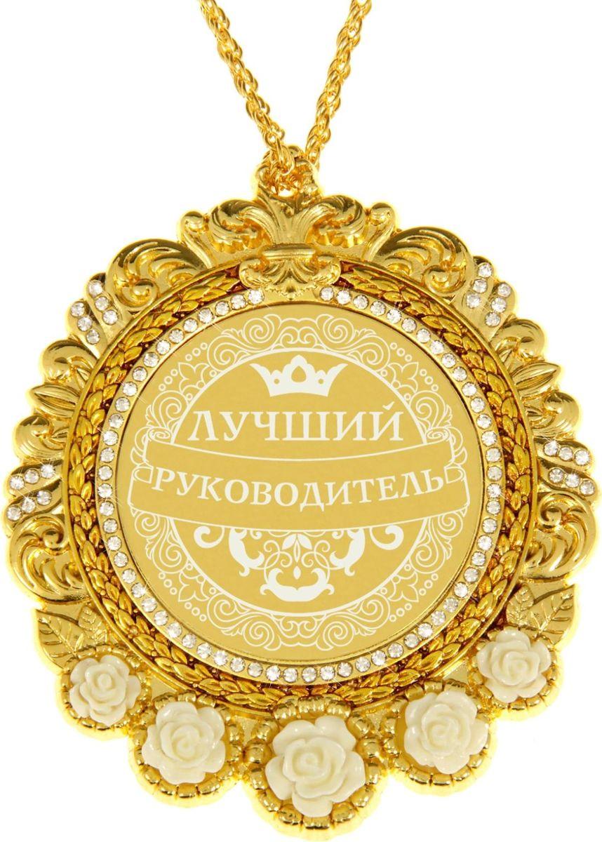 Медаль сувенирная Лучший руководитель, 7 см х 8,4 см838142Создана формула идеального поздравления: классическая форма и праздничное содержание. Оригинальная медаль – отличная награда для самых достойных представителей своего времени. Эксклюзивный сувенир станет достойным украшением вечера и поможет создать незабываемую церемонию поздравления. Медаль в подарочной открытке изысканной формы изготовлена из металла золотистого цвета, декорирована стразами и изящными цветами. Рисунок и надпись нанесены на глянцевую поверхность медали при помощи лазерной гравировки. Награда преподносится на цепочке в цвет медали, упакована в открытку с торжественным классическим дизайном. Яркая деталь вашего поздравления! Внимание! При вручении подарка с медали необходимо снять защитную пленку!