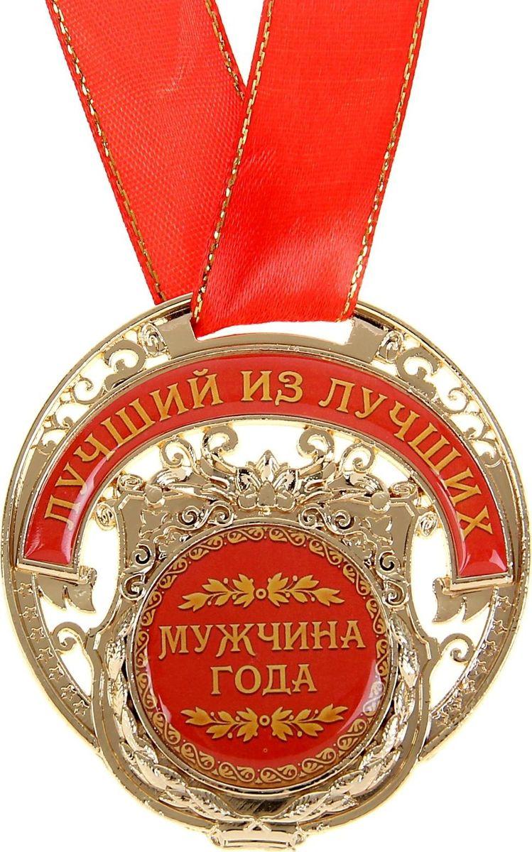 Медаль сувенирная Мужчина года, 6,5 х 7 см842921Желанная Медаль Мужчина года имеет необычную резную форму, сделана, чтобы вы могли наградить самых лучших и самых любимых. Она изготовлена из металла, покрытого золотой краской, и украшена вставками из полимерной заливки. Благодаря такому дизайнерскому решению на основе отчетливо видно звание, которое присуждается адресату. Комплектуется широкой подарочной лентой. Сувенир преподносится на дизайнерской подложке с наилучшими пожеланиями. Такой подарок запомнится всем присутствующим и будет храниться долгие годы! Удивляйте своих близких!