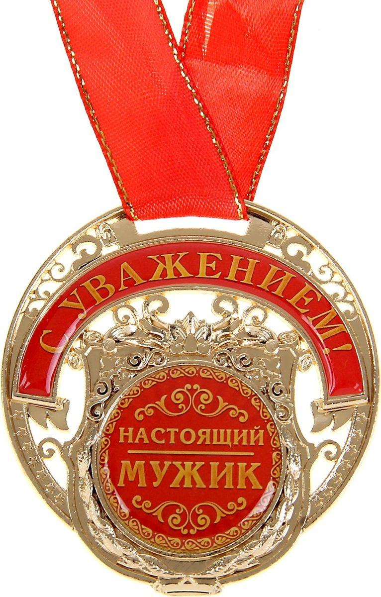 Медаль сувенирная Настоящий мужик, 6,5 см х 7 см842928Желанная Медаль Настоящий мужик имеет необычную резную форму, сделана, чтобы вы могли наградить самых лучших и самых любимых. Она изготовлена из металла, покрытого золотой краской, и украшена вставками из полимерной заливки. Благодаря такому дизайнерскому решению на основе отчетливо видно звание, которое присуждается адресату. Комплектуется широкой подарочной лентой. Сувенир преподносится на дизайнерской подложке с наилучшими пожеланиями. Такой подарок запомнится всем присутствующим и будет храниться долгие годы! Удивляйте своих близких!
