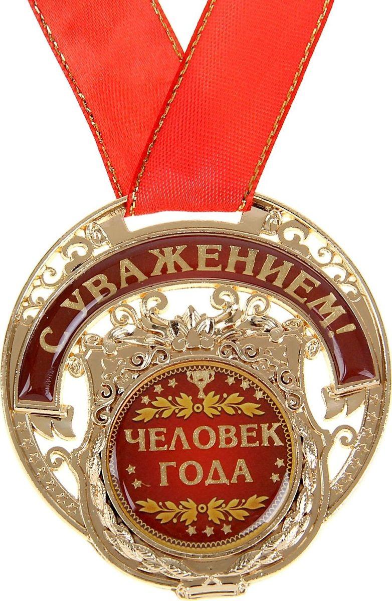 Медаль сувенирная Человек года, 6,5 х 7 см842932Желанная Медаль Человек года имеет необычную резную форму, сделана, чтобы вы могли наградить самых лучших и самых любимых. Она изготовлена из металла, покрытого золотой краской, и украшена вставками из полимерной заливки. Благодаря такому дизайнерскому решению на основе отчетливо видно звание, которое присуждается адресату. Комплектуется широкой подарочной лентой. Сувенир преподносится на дизайнерской подложке с наилучшими пожеланиями. Такой подарок запомнится всем присутствующим и будет храниться долгие годы! Удивляйте своих близких!
