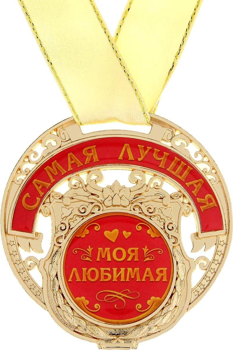 Медаль сувенирная Моя любимая, 6,5 х 7 см842944Эксклюзивный подарок любимой и самой желанной женщине на Земле. Награда станет прекрасным поводом для улыбки, а глаза засияют от счастья. Делая такой подарок, вы дарите не только яркий сувенир, но и искренние эмоции, ощущение радости. Заслуженная медаль имеет необычную резную форму, изготовлена из металла, покрытого золотой краской, и украшена вставками из полимерной заливки. Благодаря такому дизайнерскому решению на темном фоне отчетливо видно звание, которое присуждается адресату. Комплектуется широкой золотой лентой. Сувенир преподносится на яркой подложке с наилучшими пожеланиями. Такой подарок запомнится всем присутствующим и будет храниться долгие годы! Удивляйте своих близких!