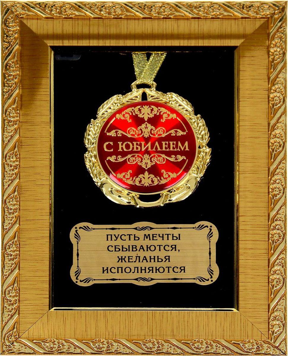 Медаль сувенирная С Юбилеем, в рамке, 14 х 19 см858627Сделать любое поздравление особенным поможет Медаль в рамке С Юбилеем. Такой подарок виновник торжества запомнит надолго. Более того, сувенир точно будет красоваться на самом видном месте дома или в офисе у будущего хозяина. Наградной знак лежит на чёрной бархатной ткани, которую обрамляет эффектный классический багет золотого цвета. Его дополняет плашка в тон, на которой написаны самые тёплые слова в адрес получателя. Металлическая медаль с яркой красной бляшкой упакована в подарочную упаковку из плотного картона, которая надёжно защищает изделие от повреждений. А ещё изделие в такой коробке будет выгодно смотреться на витрине в магазине.