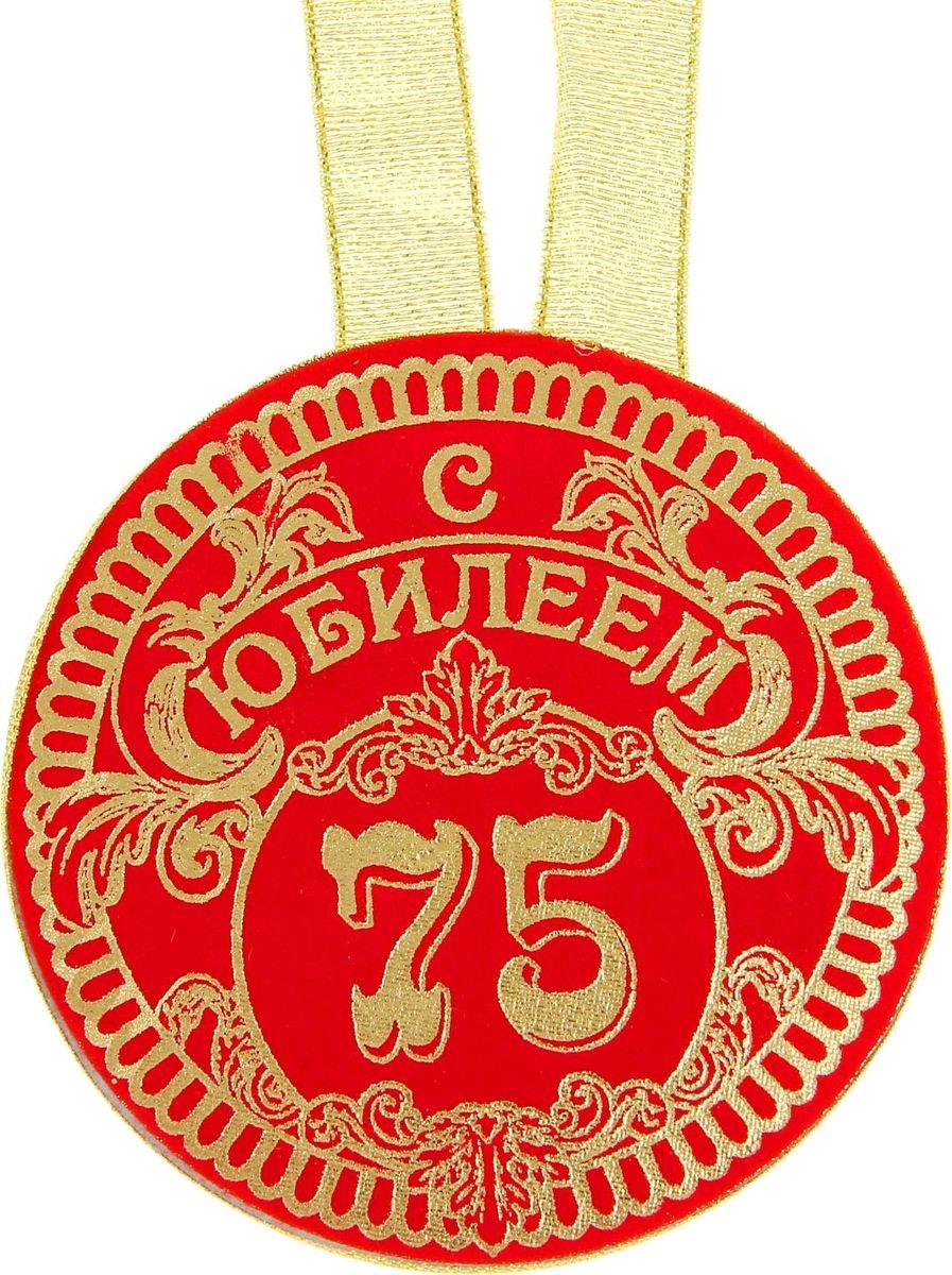 Медаль сувенирная С юбилеем 75, диаметр 10 см866325Для ценителей оригинальности, кому наскучили привычные формы, разработана эксклюзивная, нестандартная и яркая медаль. Медаль с бархатным напылением, украшена золотистой лентой и золотым тиснением.