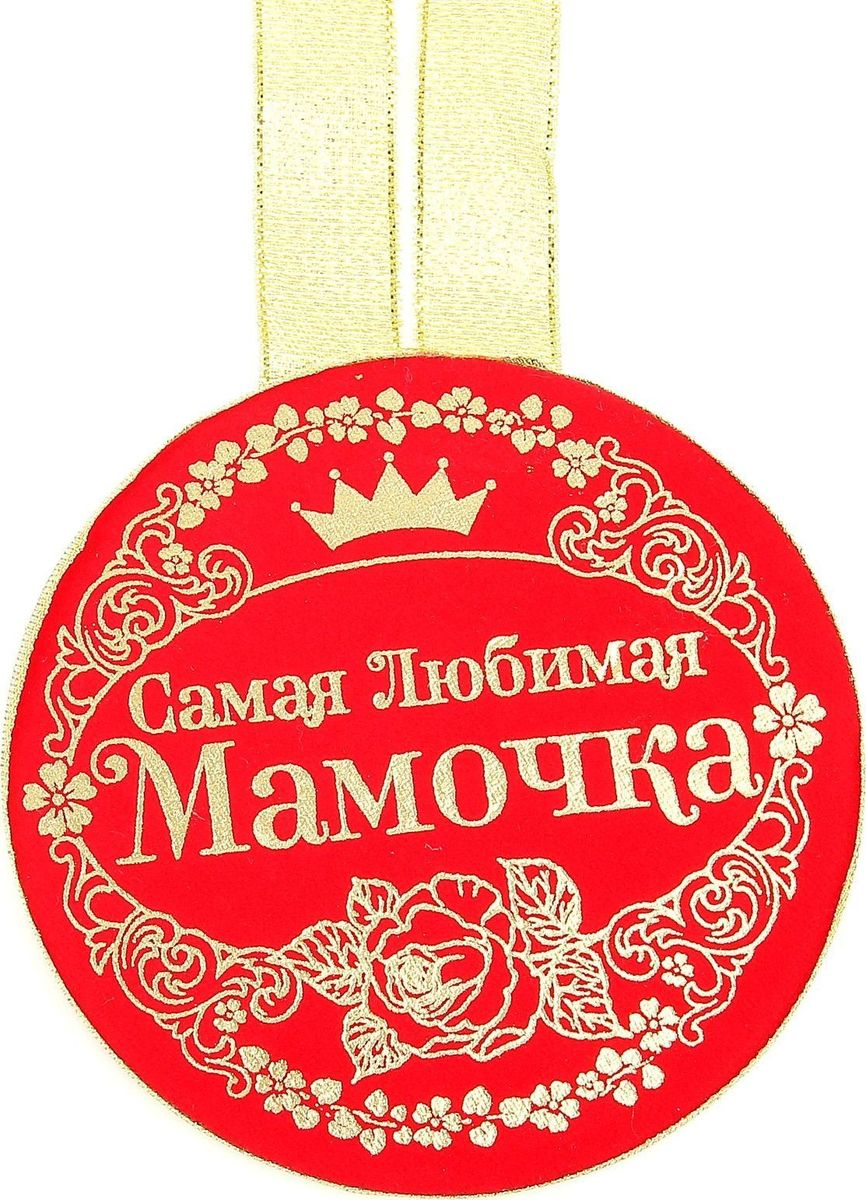 Медаль сувенирная Самая любимая мамочка, диаметр 10 см866331Для ценителей оригинальности, кому наскучили привычные формы, разработана эксклюзивная, нестандартная и яркая медаль. Медаль с бархатным напылением, украшена золотистой лентой и золотым тиснением.