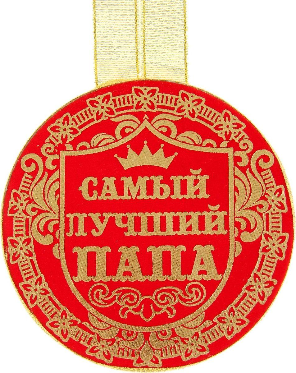 Медаль сувенирная Самый лучший папа, диаметр 10 см866332Для ценителей оригинальности, кому наскучили привычные формы, разработана эксклюзивная, нестандартная и яркая медаль. Медаль с бархатным напылением, украшена золотистой лентой и золотым тиснением.
