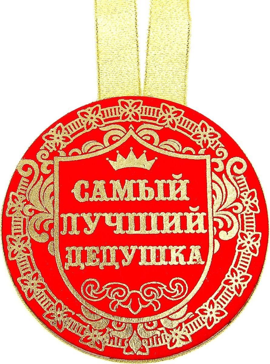 Медаль сувенирная Самый лучший дедушка, диаметр 10 см866334Для ценителей оригинальности, кому наскучили привычные формы, разработана эксклюзивная, нестандартная и яркая медаль. Медаль с бархатным напылением, украшена золотистой лентой и золотым тиснением.