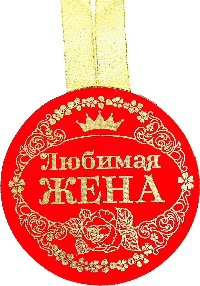Медаль сувенирная Любимая жена, диаметр 10 см866337Для ценителей оригинальности, кому наскучили привычные формы, разработана эксклюзивная,нестандартная и яркая медаль. Медаль с бархатным напылением, украшена золотистой лентой изолотым тиснением.