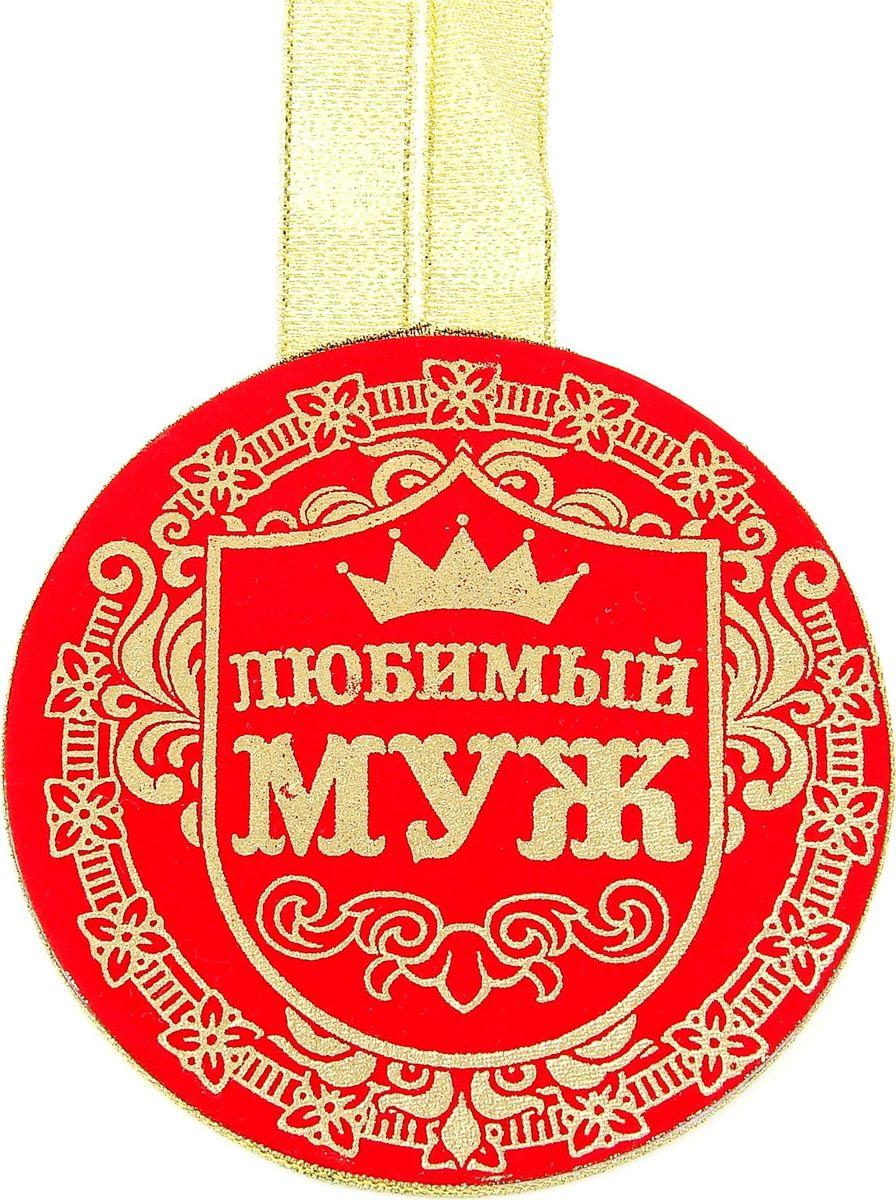 Медаль сувенирная Любимый муж, диаметр 10 см866338Для ценителей оригинальности, кому наскучили привычные формы, разработана эксклюзивная, нестандартная и яркая медаль. Медаль с бархатным напылением, украшена золотистой лентой и золотым тиснением.