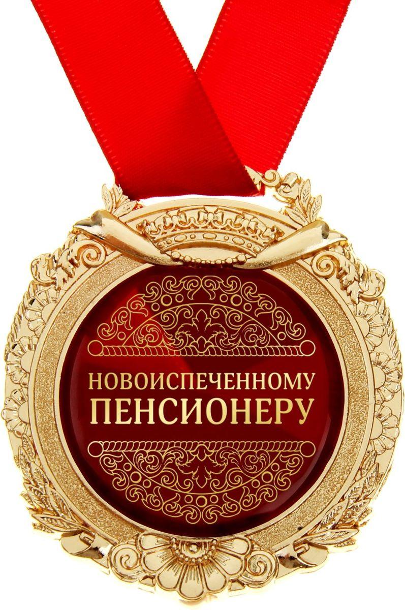 Медаль сувенирная Новоиспеченному пенсионеру, в подарочной открытке, 6,3 х 7,2 см869452Создана формула идеального поздравления: классическая форма и праздничное содержание. Оригинальная медаль – отличная награда для самых достойных представителей своего времени. Эксклюзивный сувенир станет достойным украшением вечера и поможет создать незабываемое поздравление! Медаль в подарочной открытке изготовлена из золотистого металла, идет в комплекте с лентой, упакована в открытку с торжественным приветствием для адресата. Удивляйте и награждайте!