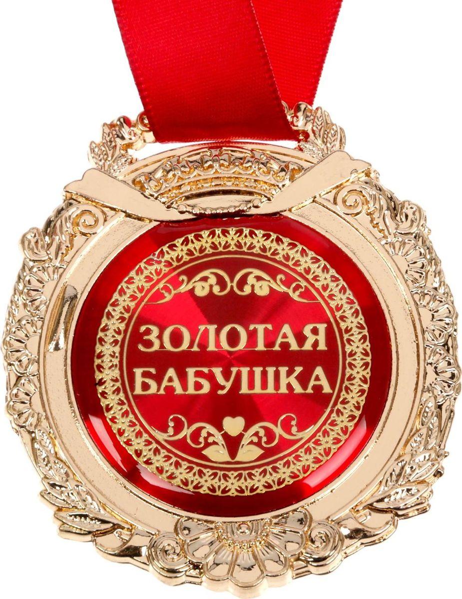 Медаль сувенирная Золотая бабушка, в подарочной открытке, 6,3 х 7,2 см869462Создана формула идеального поздравления: классическая форма и праздничное содержание. Оригинальная медаль – отличная награда для самых достойных представителей своего времени. Эксклюзивный сувенир станет достойным украшением вечера и поможет создать незабываемое поздравление! Медаль в подарочной открытке изготовлена из золотистого металла, идет в комплекте с лентой, упакована в открытку с торжественным приветствием для адресата. Удивляйте и награждайте!
