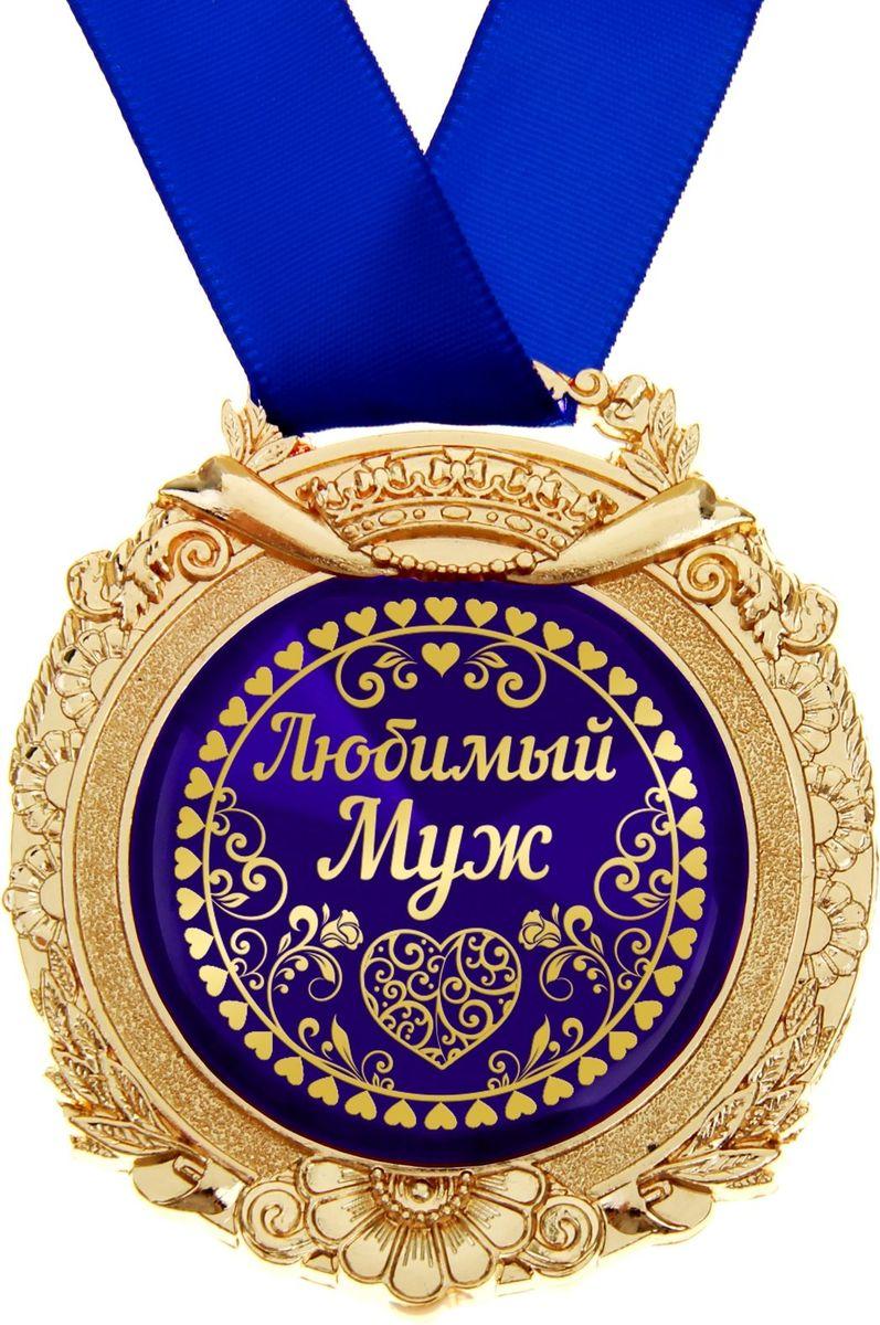 Медаль сувенирная Любимый муж, в подарочной открытке, 6,3 х 7,2 см869468Создана формула идеального поздравления: классическая форма и праздничное содержание. Оригинальная медаль – отличная награда для самых достойных представителей своего времени. Эксклюзивный сувенир станет достойным украшением вечера и поможет создать незабываемое поздравление! Медаль в подарочной открытке изготовлена из золотистого металла, идет в комплекте с лентой, упакована в открытку с торжественным приветствием для адресата. Удивляйте и награждайте!
