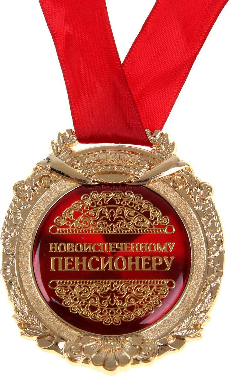 Медаль сувенирная Новоиспеченному пенсионеру, 6,3 х 7,2 см869553Создана формула идеального поздравления: классическая форма и праздничное содержание. Именно такой и является Медаль в бархатной коробке Новоиспеченному пенсионеру. Это отличная награда для самых достойных представителей своего времени. Эксклюзивный сувенир станет достойным украшением вечера и поможет создать незабываемую церемонию поздравления. Медаль изготовлена из фигурного металла золотистого цвета, декорирована цветной вставкой с акриловым покрытием, что предотвращает её потускнение. Награда упакована в бархатную подарочную коробку, идет в комплекте с лентой.