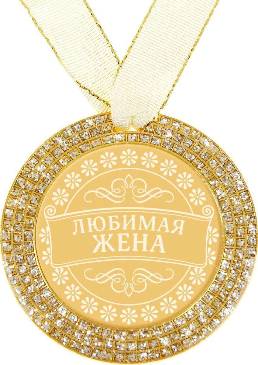 Медаль сувенирная Любимая жена, диаметр 7 см. 875267875267Награды вручают не только спортсменам, но и тем, кто своим примером вдохновляет нас на великие свершения. Они по-настоящему достойны особого подарка, такого как Медаль Любимая жена. Она станет чудесным сувениром, который не только поднимет настроение, но и сохранится на долгую память. Медаль изготовлена из металла золотистого цвета, украшена несколькими рядами блестящих блёсток. Стоит только поднести сувенир к источнику света, и он засияет, переливаясь всеми цветами радуги, как настоящая драгоценность. В центре располагается цветная вставка со званием, покрытая акрилом, что придаёт элементу особый блеск и долговечность. Комплектуется атласной ленточкой. Открытка с уникальным дизайном содержит стихотворение и поле, на котором вы можете написать свои тёплые пожелания.