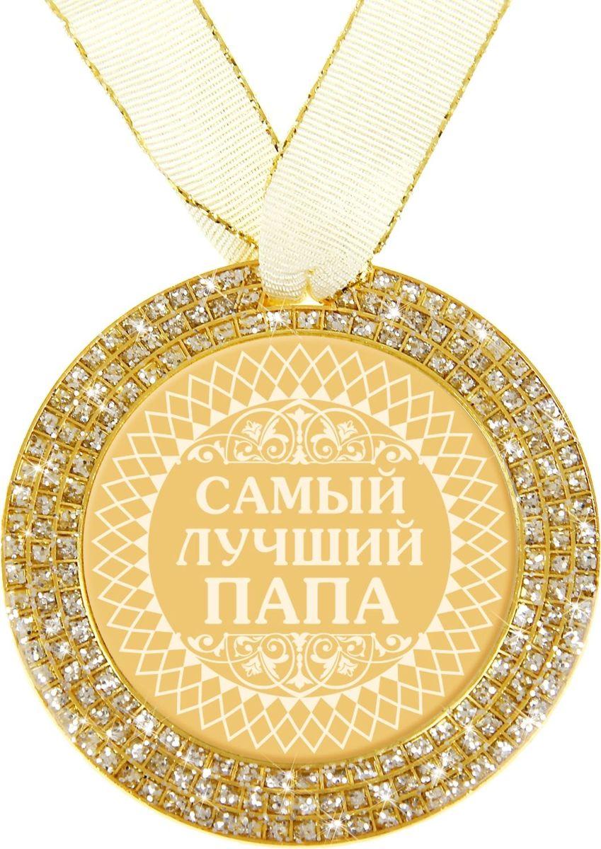 Медаль сувенирная Самый лучший папа, диаметр 7 см. 875270875270Награды вручают не только спортсменам, но и тем, кто своим примером вдохновляет нас на великие свершения. Они по-настоящему достойны особого подарка, такого как Медаль Самый лучший папа. Она станет чудесным сувениром, который не только поднимет настроение, но и сохранится на долгую память. Медаль изготовлена из металла золотистого цвета, украшена несколькими рядами блестящих блёсток. Стоит только поднести сувенир к источнику света, и он засияет, переливаясь всеми цветами радуги, как настоящая драгоценность. В центре располагается цветная вставка со званием, покрытая акрилом, что придаёт элементу особый блеск и долговечность. Комплектуется атласной ленточкой. Открытка с уникальным дизайном содержит стихотворение и поле, на котором вы можете написать свои тёплые пожелания.