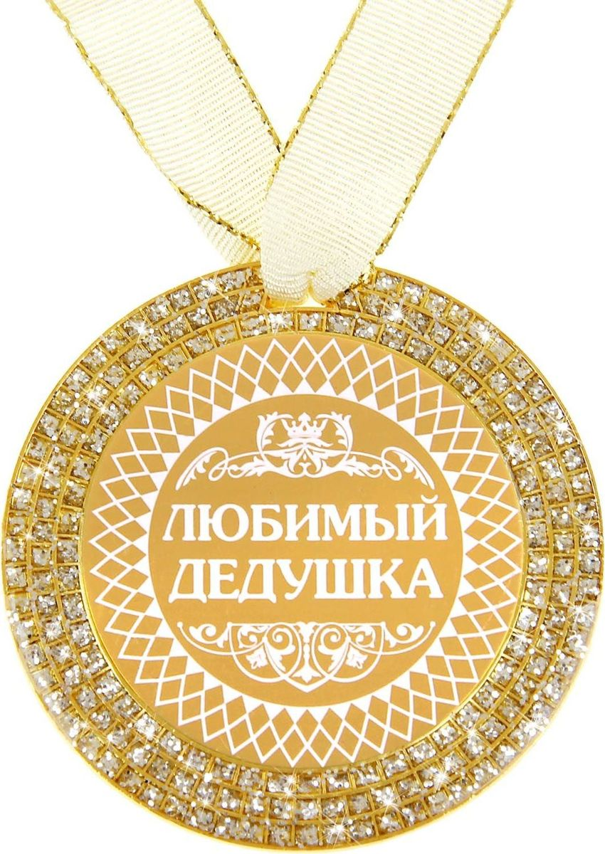 Медаль сувенирная Любимый дедушка, диаметр 7 см. 875271875271Награды вручают не только спортсменам, но и тем, кто своим примером вдохновляет нас на великие свершения. Они по-настоящему достойны особого подарка, такого как Медаль Любимый дедушка. Она станет чудесным сувениром, который не только поднимет настроение, но и сохранится на долгую память. Медаль изготовлена из металла золотистого цвета, украшена несколькими рядами блестящих блёсток. Стоит только поднести сувенир к источнику света, и он засияет, переливаясь всеми цветами радуги, как настоящая драгоценность. В центре располагается цветная вставка со званием, покрытая акрилом, что придаёт элементу особый блеск и долговечность. Комплектуется атласной ленточкой. Открытка с уникальным дизайном содержит стихотворение и поле, на котором вы можете написать свои тёплые пожелания.