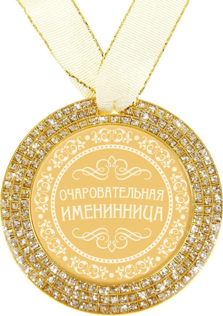 Медаль сувенирная Очаровательная именинница, диаметр 7 см875284Награды вручают не только спортсменам, но и тем, кто своим примером вдохновляет нас на великие свершения. Они по-настоящему достойны особого подарка, такого как Медаль Очаровательная именинница. Она станет чудесным сувениром, который не только поднимет настроение, но и сохранится на долгую память. Медаль изготовлена из металла золотистого цвета, украшена несколькими рядами блестящих блёсток. Стоит только поднести сувенир к источнику света, и он засияет, переливаясь всеми цветами радуги, как настоящая драгоценность. В центре располагается цветная вставка со званием, покрытая акрилом, что придаёт элементу особый блеск и долговечность. Комплектуется атласной ленточкой. Открытка с уникальным дизайном содержит стихотворение и поле, на котором вы можете написать свои тёплые пожелания.