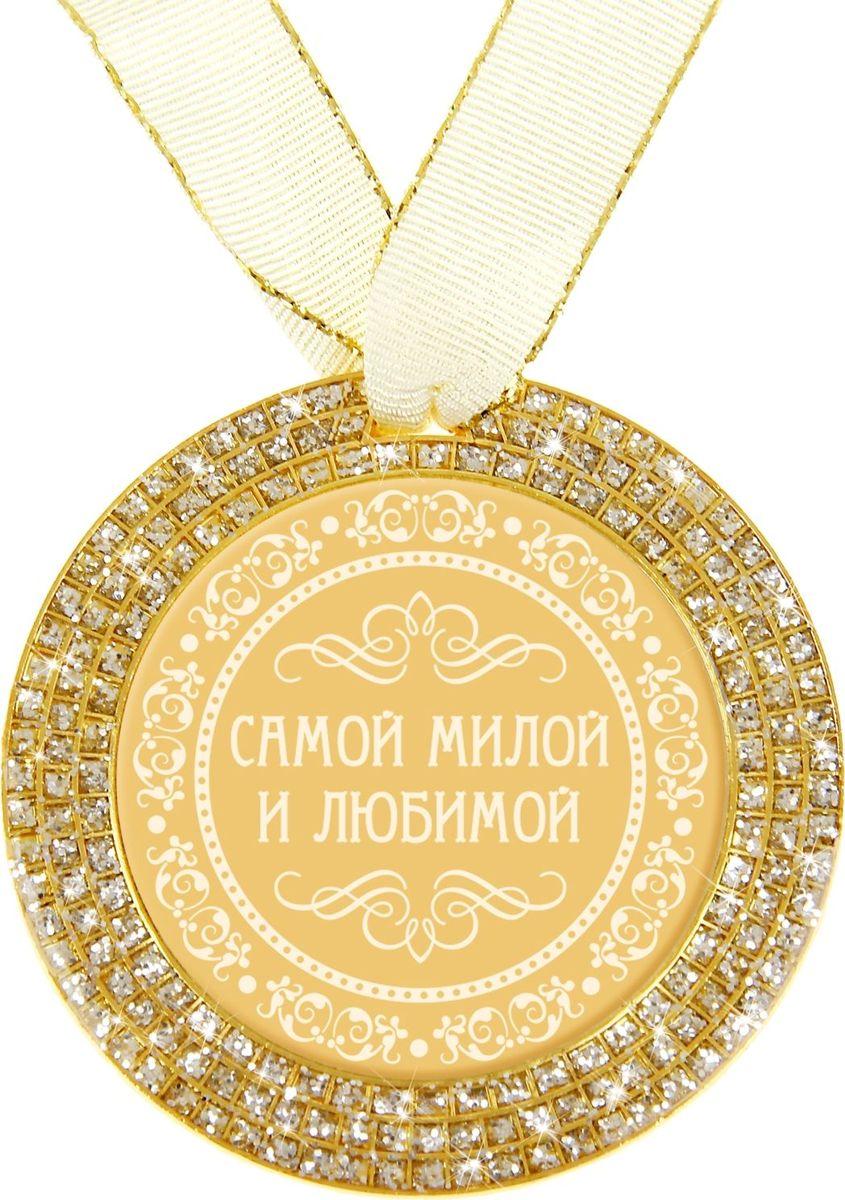 Медаль сувенирная Самой милой и любимой, диаметр 7 см875293Награды вручают не только спортсменам, но и тем, кто своим примером вдохновляет нас на великие свершения. Они по-настоящему достойны особого подарка, такого как Медаль Самой милой и любимой. Она станет чудесным сувениром, который не только поднимет настроение, но и сохранится на долгую память. Медаль изготовлена из металла золотистого цвета, украшена несколькими рядами блестящих блёсток. Стоит только поднести сувенир к источнику света, и он засияет, переливаясь всеми цветами радуги, как настоящая драгоценность. В центре располагается цветная вставка со званием, покрытая акрилом, что придаёт элементу особый блеск и долговечность. Комплектуется атласной ленточкой. Открытка с уникальным дизайном содержит стихотворение и поле, на котором вы можете написать свои тёплые пожелания.